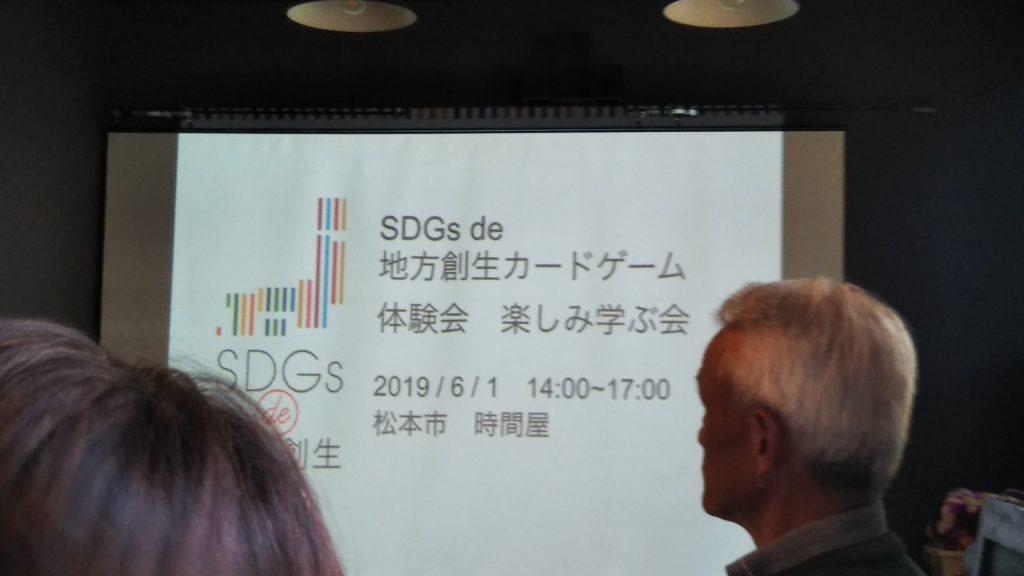 SDGsで考える全体最適と部分最適