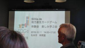 SDGs カードゲーム